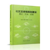 社区足球场规划建设 理论・方法・实践