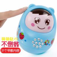婴儿大号不倒翁3-6-9-12个月宝宝男孩女孩早教0-1岁音乐玩具