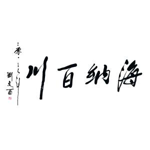 中国美术家协会副主席 刘文西(海纳百川)ZH221