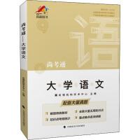 尚德图书 大学语文 中国政法大学出版社