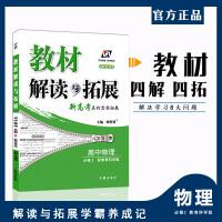2019春 教材解读与拓展 高中物理 必修2 高一(下) 教科版