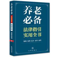 养老必备法律指引实用全书 规则案例范本标准流程