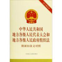 中华人民共和国地方各级人民代表大会和地方各级人民政府组织法(2015修正本) 中国民主法制出版社
