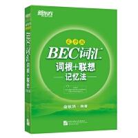 新东方 BEC词汇词根+联想记忆法:乱序版(附MP3录音下载)