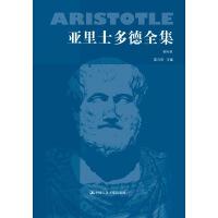 亚里士多德全集第四卷(典藏本)