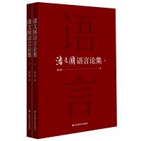 潘文国语言论集(潘文国教授语言学研究论文结集)