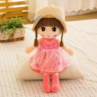 菲儿娃娃 毛绒玩具女生公主玩偶公仔可爱女孩生日七夕情人节礼物