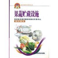 果蔬贮藏设施/新农村建设实用技术丛书