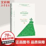 种子的信仰 湖南文艺出版社