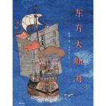 东方大航海 中信出版社
