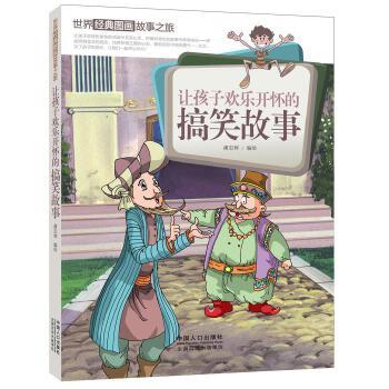 让孩子欢乐开怀的搞笑故事-世界经典图画故事之旅 ●给孩子的新年礼   ●一个故事·一次成长●台湾漫画大师潘志辉先生倾情打造