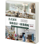 美式家居装修设计与软装搭配・精选合集