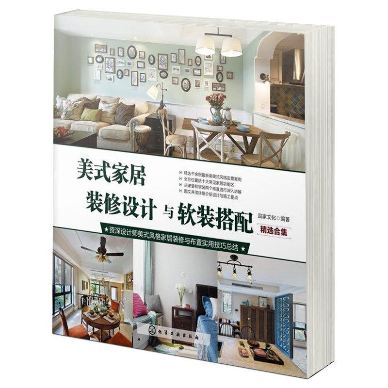 美式家居装修设计与软装搭配·精选合集指导美式风格家居设计,从硬装、软装两个维度对美式风格的设计与施工进行深入解析
