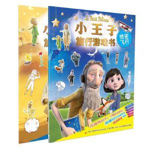 小王子旅行游戏书(套装2册)