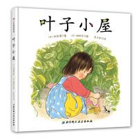 叶子小屋 日本绘本大师林明子儿童生活体验图画书