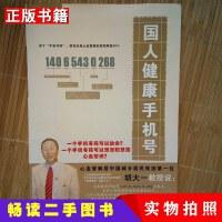 【二手9成新】国人健康手机号