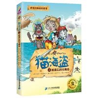 世界经典美绘童话:猫海盗2.被遗忘的宝藏岛 (彩绘版)(荣获俄罗斯佳童书奖) 9787556844074 阿尼娅・阿玛索