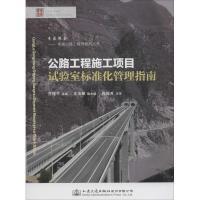 公路工程施工项目试验室标准化管理指南 万丽平 主编