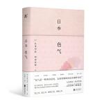 日本色气 北京联合出版社