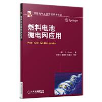 【新书店正版】燃料电池微电网应用 (日) S. Obara著 机械工业出版社 9787111414469
