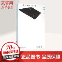 棋王・树王・孩子王 江苏文艺出版社