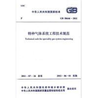 【其它】GB 50646-2011 特种气体系统工程技术规范