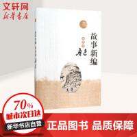 故事新编 人民文学出版社