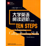 大学英语阅读进阶