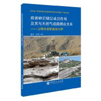 致密砂岩储层成岩作用及其与天然气成藏耦合关系――以鄂尔多斯盆地为例