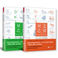 厨艺之钥(套装共2册)(《食物与厨艺》作者哈洛德・马基全新力作,经历30年实践后的升级版)
