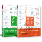 厨艺之钥(套装全2册)(食谱书告诉你烹调步骤,科学书告诉你烹调原理,《厨艺之钥》两者兼备)