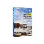 全球100个毕业旅行地