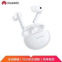 HUAWEI/华为耳机FreeBuds 4i真无线蓝牙耳机 入耳式真无线蓝牙耳机/通话降噪/长续航/小巧舒适