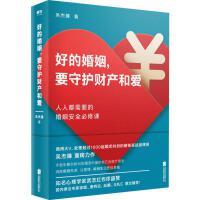 好的婚姻,要守护财产和爱 北京联合出版社