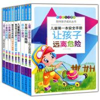 彩绘全彩注音版陪伴孩子成长丛书(彩图版全9册)