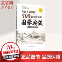 年轻人必知的500个国学典故 典藏版(典藏版) 中国华侨出版社