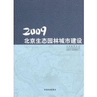 2009北京生态园林城市建设