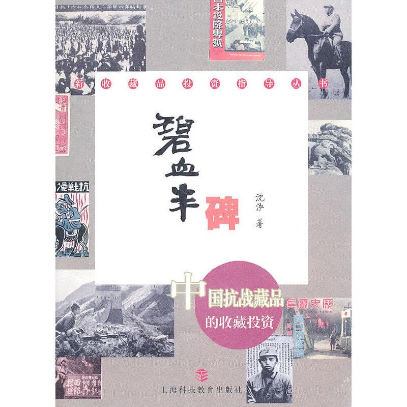 碧血丰碑(中国抗战藏品的收藏投资)