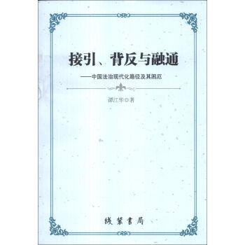 【按需印刷】—接引、背反与融通:中国法治现代化路径及其困厄 按需印刷商品,发货时间20个工作日,非质量问题不接受退换货。