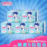 七度空间少女系列纯棉超薄夜用卫生巾275mm姨妈巾5片装5包组合套装