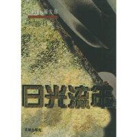 【二手书9成新】 日光流年:花城长篇文库阎连科花城出版社9787536028784