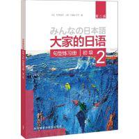 大家的日语(第二版)(初级)(2)(句型练习册)