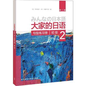 大家的日语(第二版)(初级)(2)(句型练习册) 《大家的日语》引进原版教材