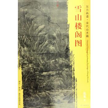 东方画谱·宋代山水画菁华高清摹本·雪山楼阁图