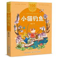 小猫钓鱼 百年百部(美绘注音版) 金近童话集,收录《小猫钓鱼》《小鸭子学游水》篇目