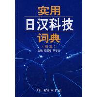 实用日汉科技词典(新版)――新版日汉科技词典,基础+实用!