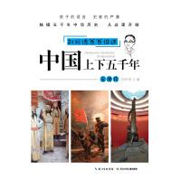刘兴诗爷爷讲述中国上下五千年 近现代