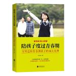 陪孩子度过青春期:父母送给青春期孩子的成长礼物