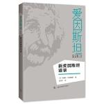 新爱因斯坦语录
