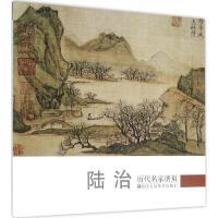 历代名家册页陆治 《历代名家册页》丛书编委会 编